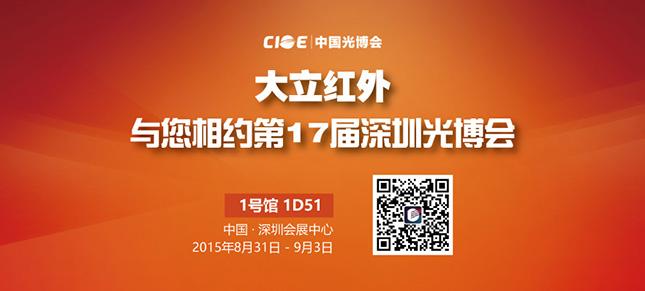 【第17届中国光博会】号外!号外!今天你来了吗?