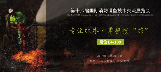 【第十六届国际消防设备技术交流展览会】咱们北京见!