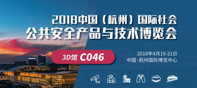 4月19日杭州安博会,大立红外蓄势以待