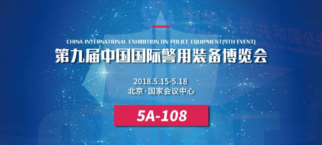 中国国际警用装备博览会,我们整装待发