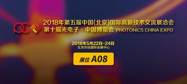 5月22日北京光电子博览会