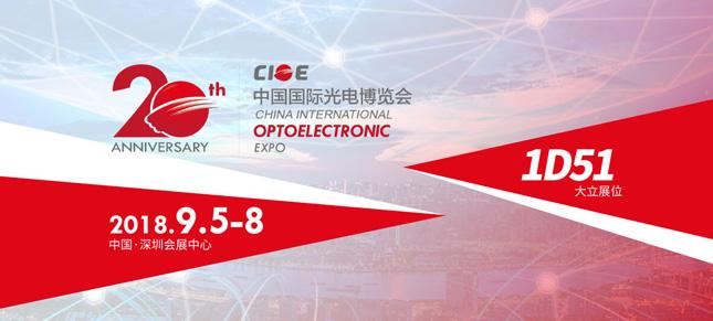 倒计时2天,大立与您相约第20届国际光电博览会