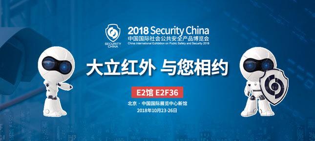 2018北京安防展今日开幕,大立诚邀您莅临参观