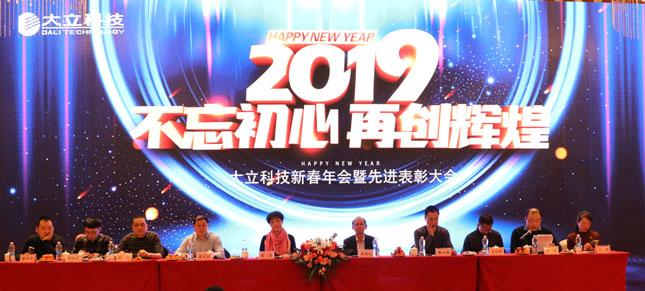 砥砺前行 | 2019大立科技先进表彰大会暨新年晚会隆重举行
