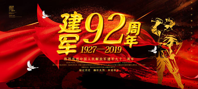 热烈庆祝中国人民解放军建军92周年