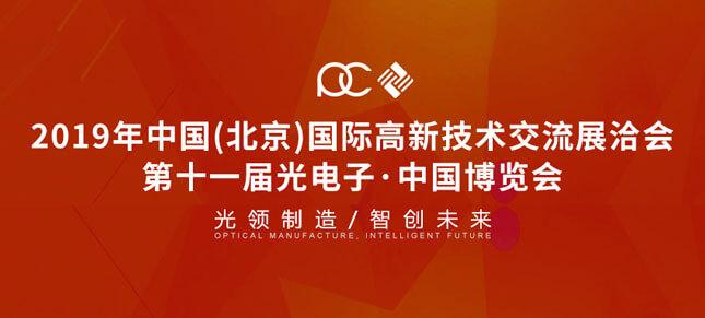 """""""大立红外,光领未来""""北京光电子博览会期待您的到来"""
