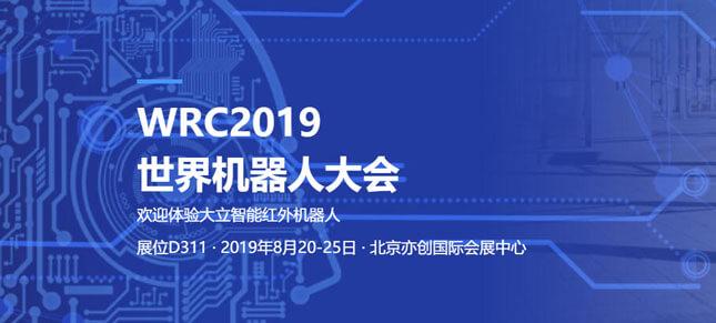 大立智能巡检机器人亮相2019世界机器人博览会