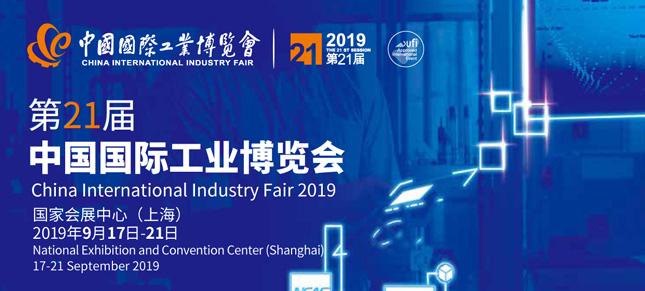 大立科技17日亮相中国国际工业博览会