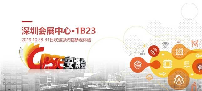 中国国际社会公共安全博览会10月28日在深圳举行