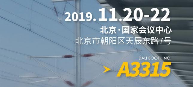 大立红外亮相中国国际现代化铁路技术装备博览会