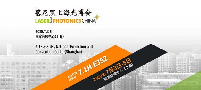 大立科技,邀您共赴上海慕尼黑光电展