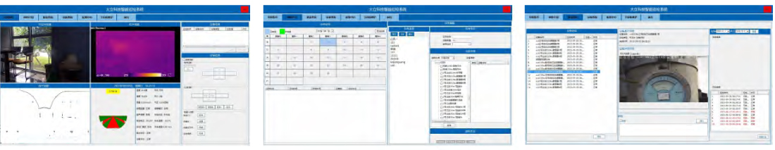 智能分析软件系统