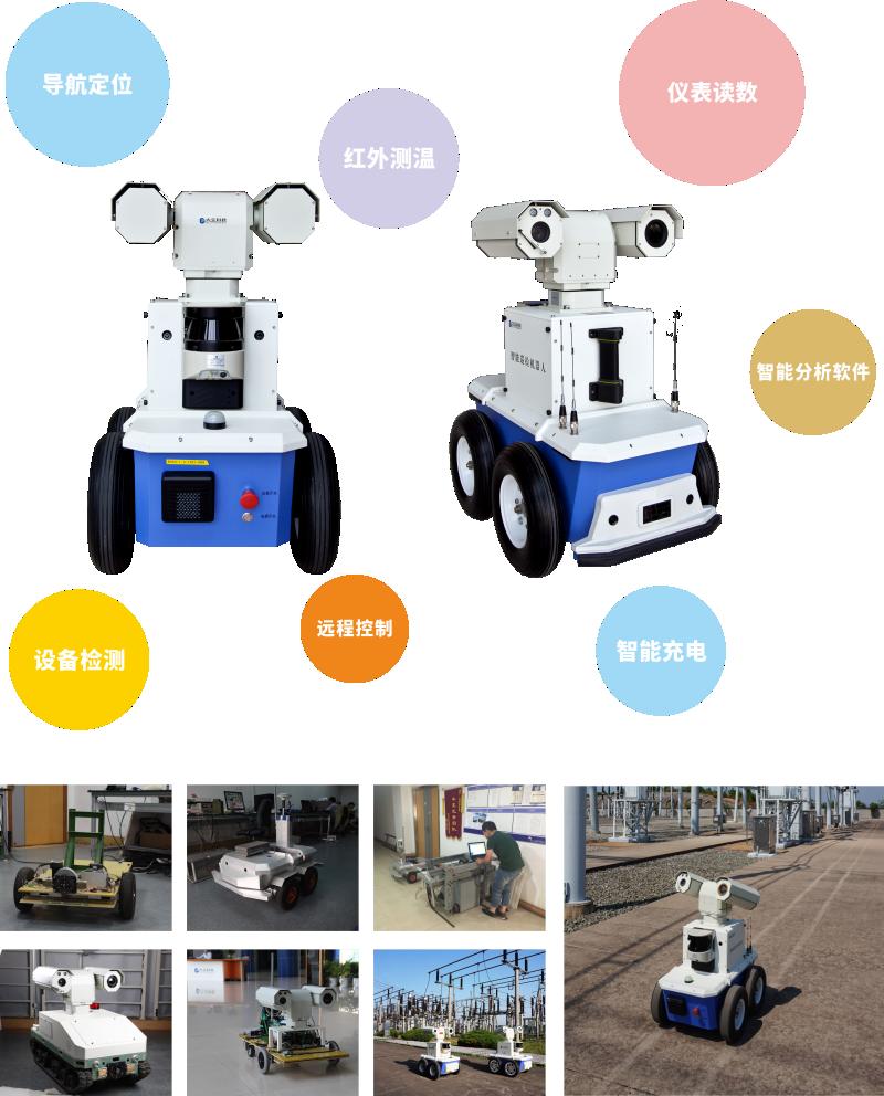 智能巡检机器人-02.png