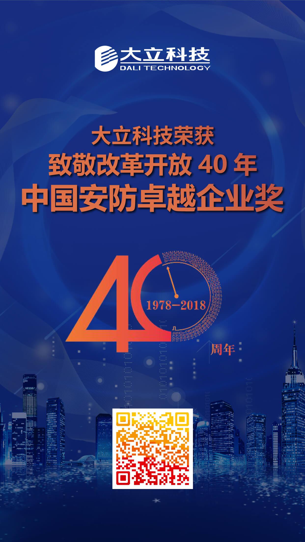 中国安防卓越企业