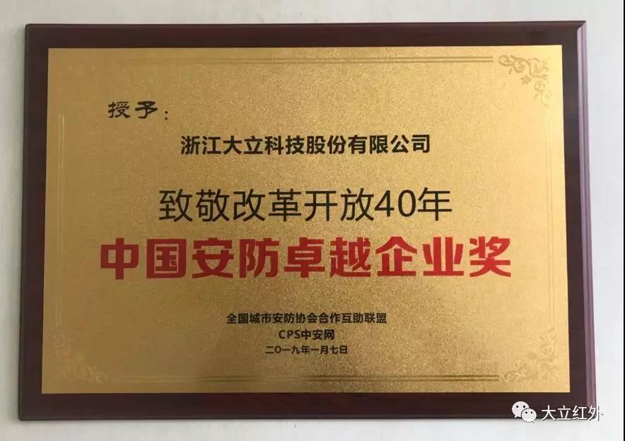 大立科技-荣获改革开放40年·中国安防卓越企业奖