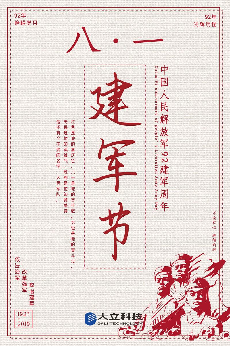 2019八一建军节 (1).jpg