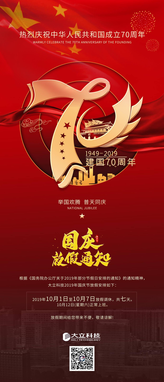热烈庆祝中华人民共和国成立70周年 | 喜迎国庆,不忘初心,牢记使命