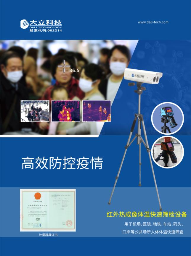 国务院紧急通知将红外体温检测仪纳入疫情防控重点物资