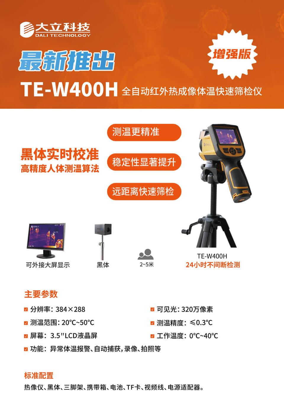 TE-W400H体温筛检加强