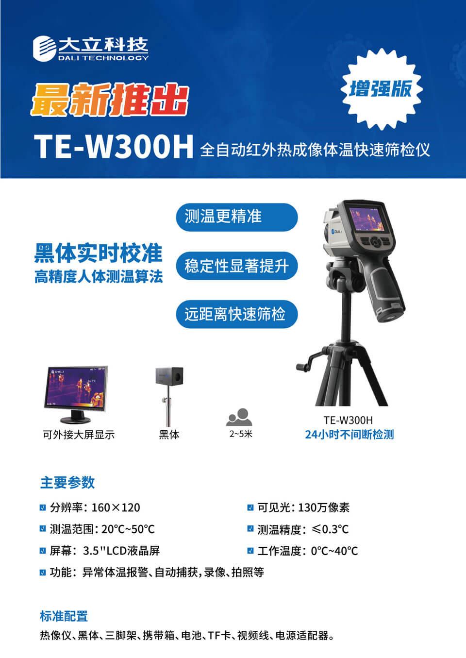 TE-W300H体温筛检加强