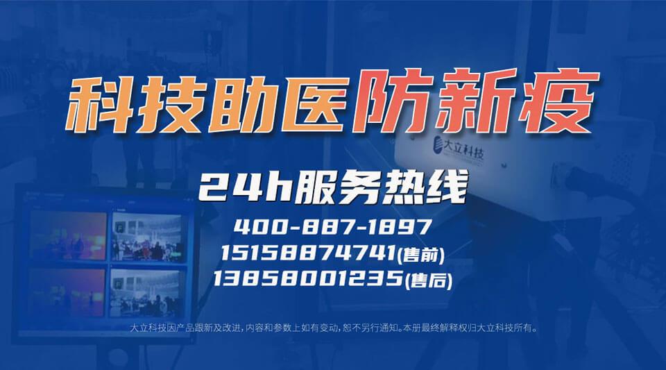 TE-W400体温快速筛检仪