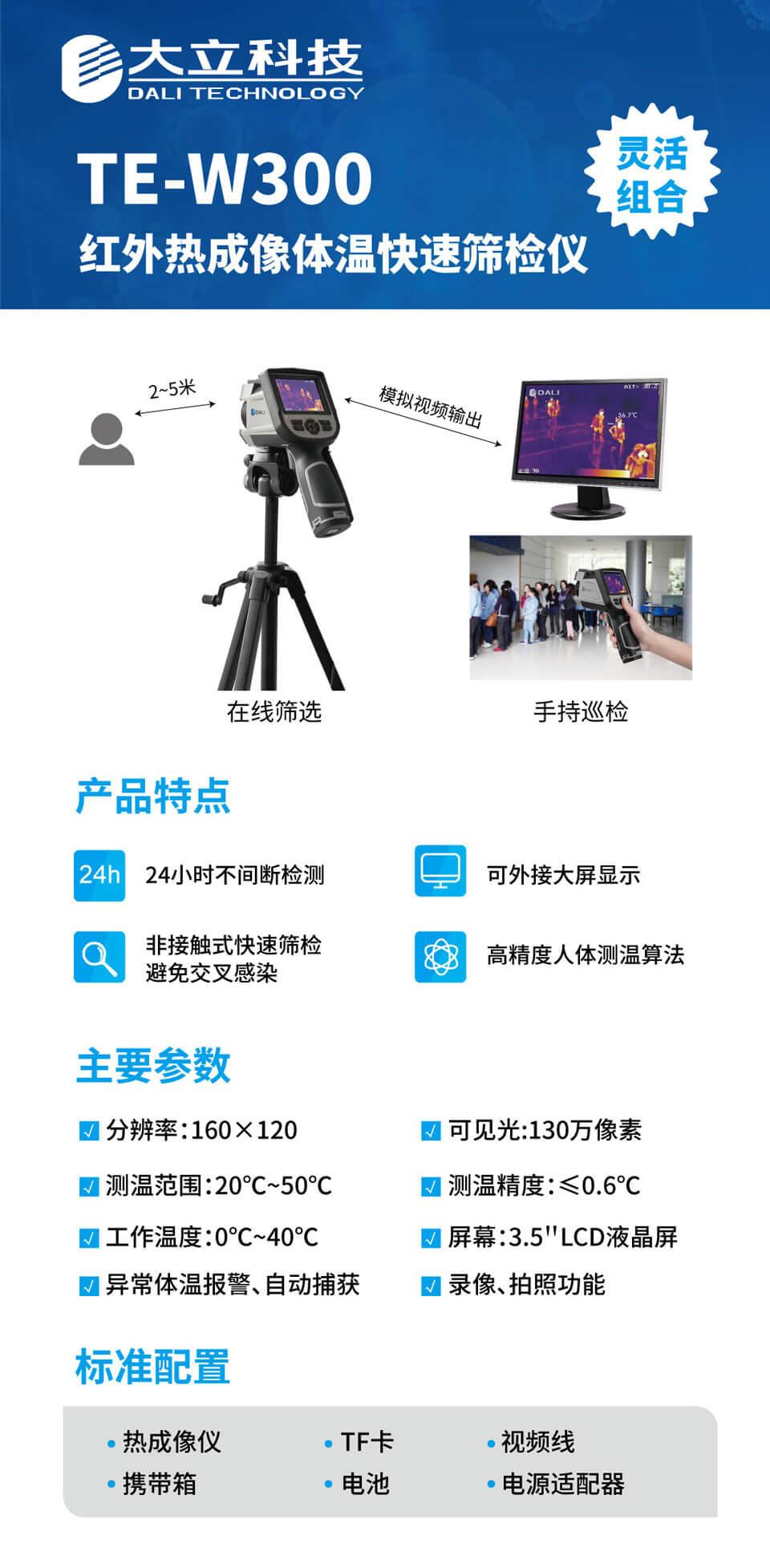 TE-W300体温快速筛检仪