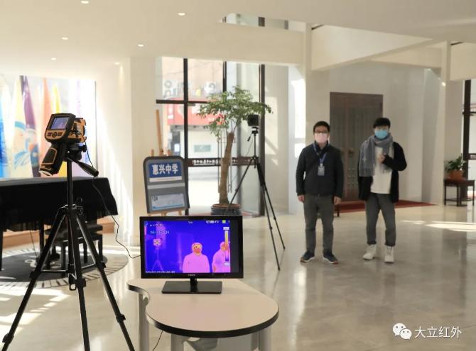 大立科技红外防疫,助力杭州惠兴中学复课