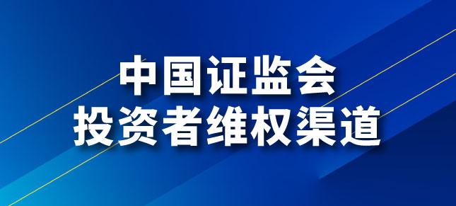 中国证监会投资者维权渠道介绍