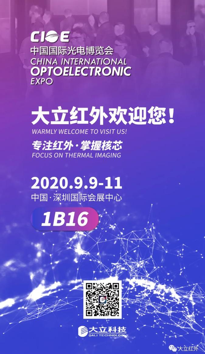 第22届中国国际光电博览会