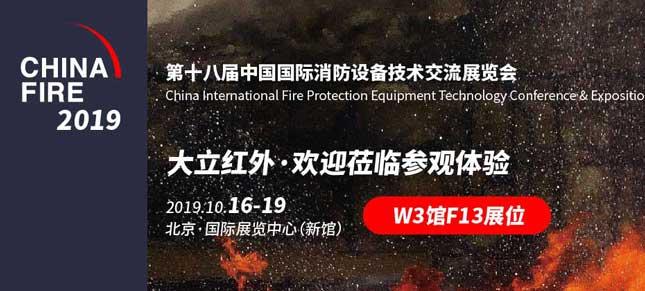 大立科技参加10月16日北京消防展