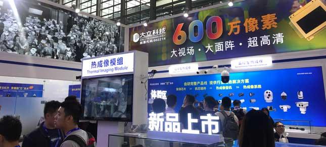 2019深圳安防展丨大立科技现场抢先看
