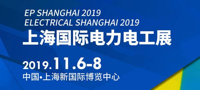 上海国际电力电工展于11月6日举行