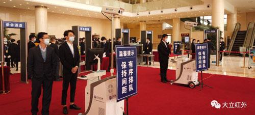 杭州人大会议胜利闭幕,大立科技圆满完成保障任务