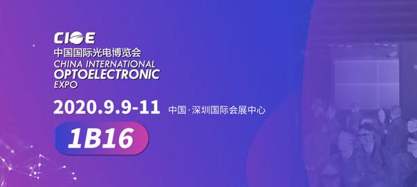 展讯 | 深圳光博会9月9日与您不见不散,大立展位1B16