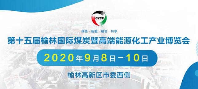 同期展讯 | 第十五届榆林煤炭产业博览会于9月8日召开,大立展位1馆119号