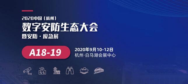 展讯 | 杭州数字安防生态大会9月10日在白马湖会展中心召开,大立展位A18-19