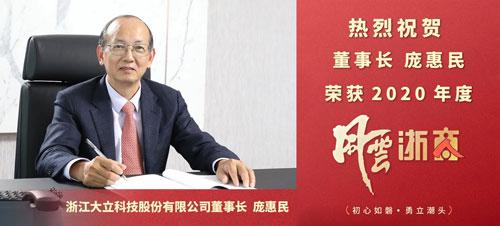 初心如磐·勇立潮头 祝贺董事长庞惠民荣获2020年度风云浙商