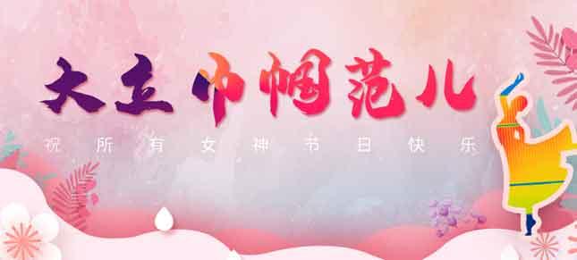 女神节·大立巾帼范儿