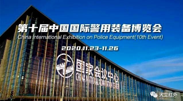第十届警博会开幕在即,大立科技诚邀观展体验