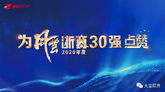 大立科技董事长庞惠民-入围2020年度风云浙商30强