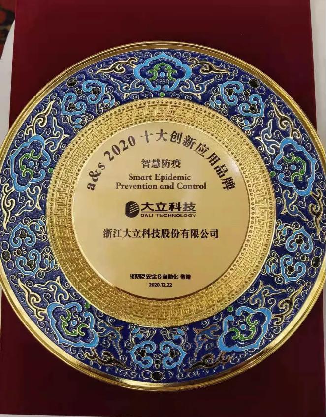"""大立科技荣获a&s十大品牌创新应用评选""""智慧防疫""""奖项"""