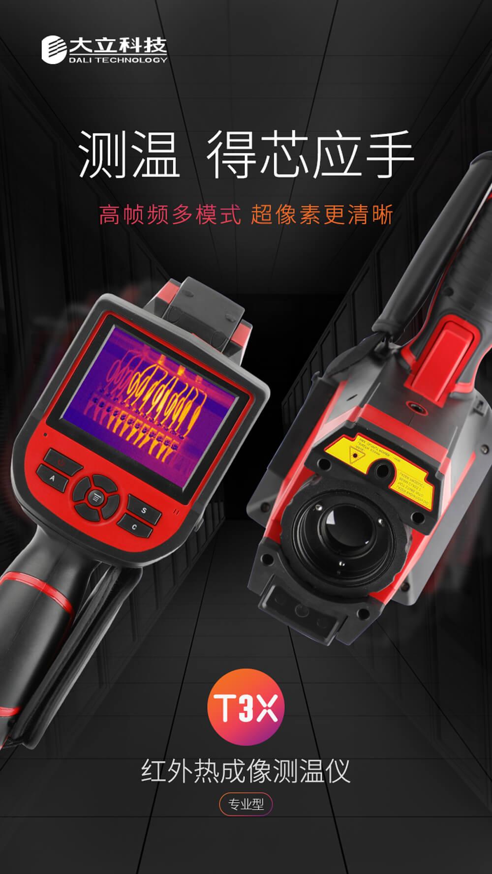 T3X系列红外热成像测温仪